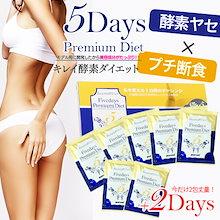 [今だけ2包増量!7Days] 酵素の力でたった5日間!5Daysプレミアムダイエット+2Days増量!
