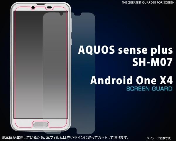 ■送料無料・国内発送【AQUOS sense plus SH-M07 / Android One X4】 液晶画面保護シール*アンドロイドワン