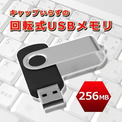 Qoo10で買える「4338 大容量はいらない!とにかく安く!という方へ。激安 USBメモリ WT-UF20L-256MB【メール便送料無料】」の画像です。価格は469円になります。