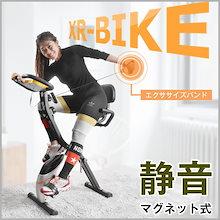 ☆2/23~25はSUPER SALE限定クーポン利用で更に2000円OFF!!正月太りを解消!フィットネスバイク ルームバイク エアロバイク X-bike 折りたたみ エアロバイク 静穏使用でとても好評です!