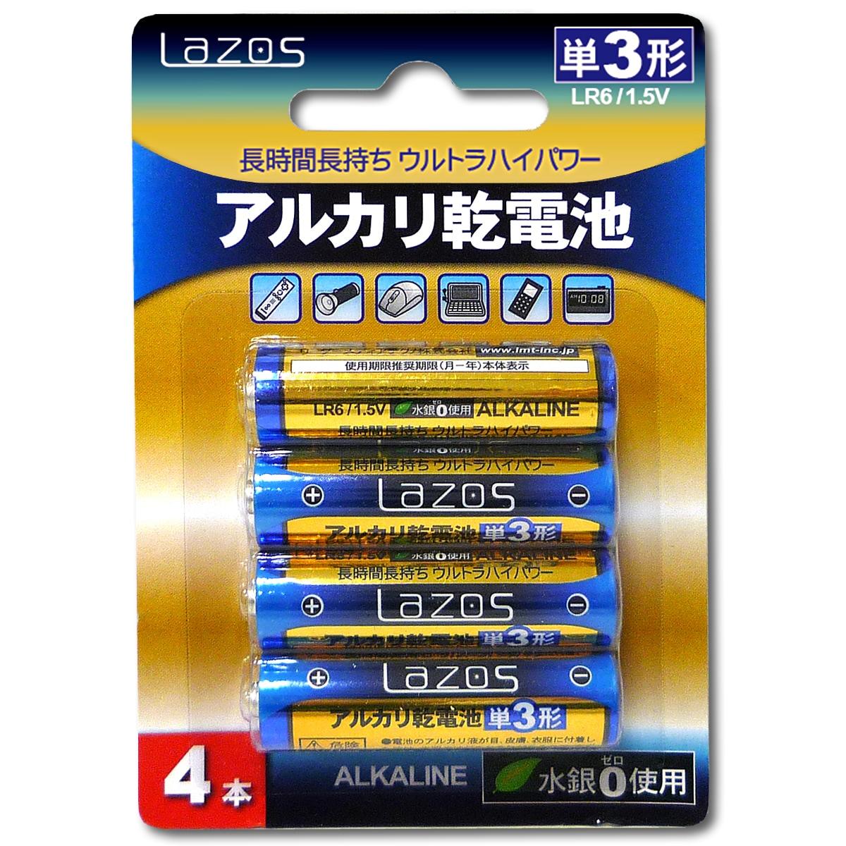 単3乾電池 4本セット LA-T3X4