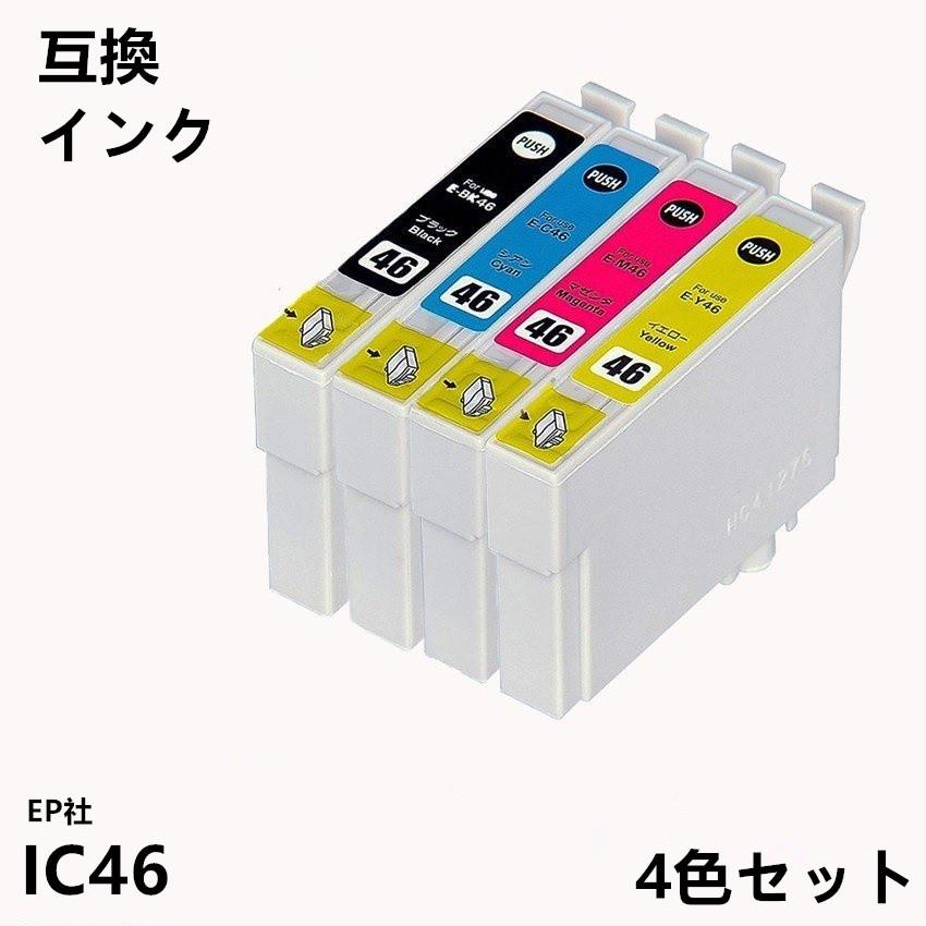 IC4CL46 4色セット ブラック シアン マゼンタ イエロー エプソンプリンター用互換インク EP社 ICチップ付 残量表示 ICBK46 ICC46 ICM46 ICY46 IC46