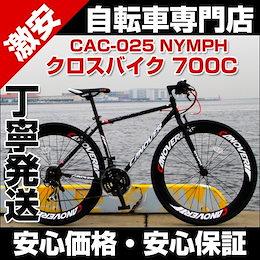 【送料無料】クロスバイク 車体 自転車 700C CANOVER カノーバー CAC-025 NYMPH(ニンフ) +1000円で大変お得な空気入れをセットにできます。(空気入れは別便)