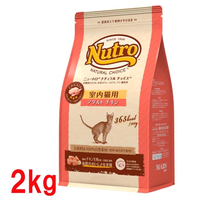 ナチュラルチョイス 室内猫用 アダルト チキン 2kg
