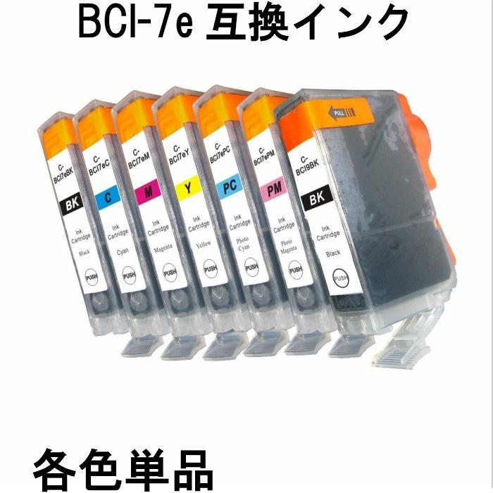 BCI-7e/9BK互換インク単品 BCI-9BK BCI-7eBK BCI-7eC BCI-7eM BCI-7eY BCI-7ePC BCI-7ePM キャノン(CANON)対応プリンターインク