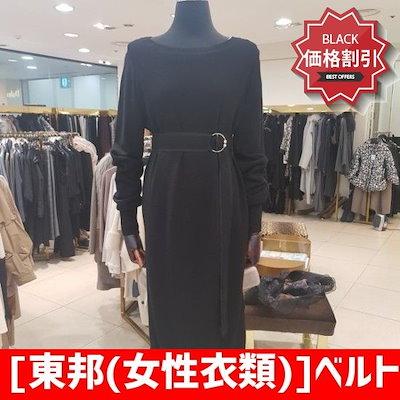 [東邦(女性衣類)]ベルトポイントニット・ワンピース ロングニット/ルーズフィット/セーター/韓国ファッション