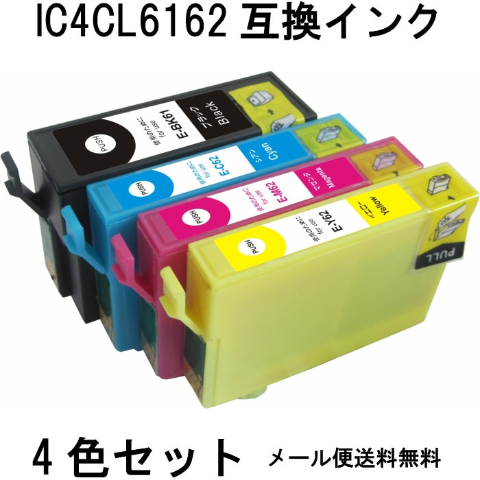 IC4CL6162(4色セット)互換インク ICBK61 ICC62 ICM62 ICY62 PX-203 PX-204 PX-205 PX-503A PX-504A PX-603F PX-605F
