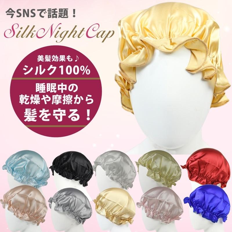 Qoo10ナイトキャップ シルク ヘアキャップ ヘアケア 美髪 サラサラ レディース パサつき予防 ねぐせ防止 美容グッズ 就寝用