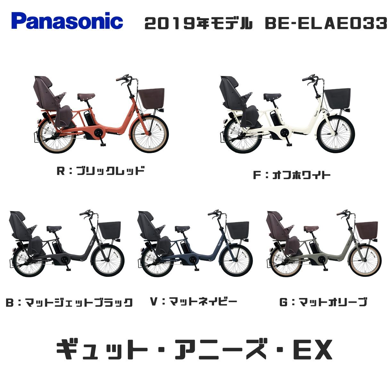 ギュット・アニーズ・EX BE-ELAE033-F [オフホワイト] + 専用充電器