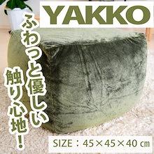 【国産】ビーズクッション YAKKO  国産0.5mmビーズのみを使用した ソファにもなるビーズクッション【約45X45X40cm】