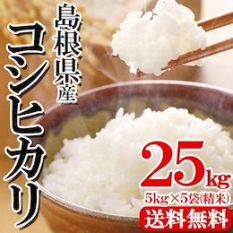 30年産新米!島根県産こしひかり 25kg(5kg×5) 山陰の寒暖差で美味しく育ったこしひかり!冷めても美味しい♪