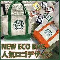 【ONSALE】スターバックスのロゴデザインスターバックスデザインSTARBUCKSエコエコバック/カート/バッグ/携帯/綿バッグ