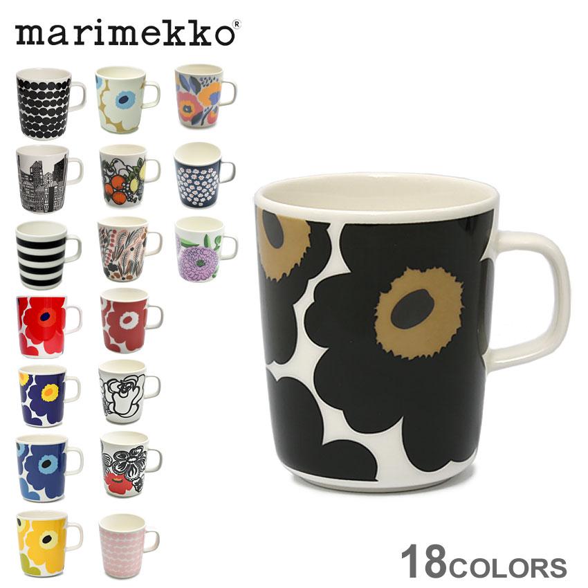 マリメッコ MARIMEKKO 食器 マグカップ 250ml 63290 63297 64541 63431 63296 69604 68626 69863 70420 70157 69293 683