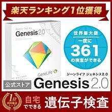 📣この価格はラストです~テレビや雑誌で話題の遺伝子検査キット【GeneLife Genesis2.0(ジーンライフ ジェネシス2.0)】自宅でできる遺伝子検査(DNA検査)