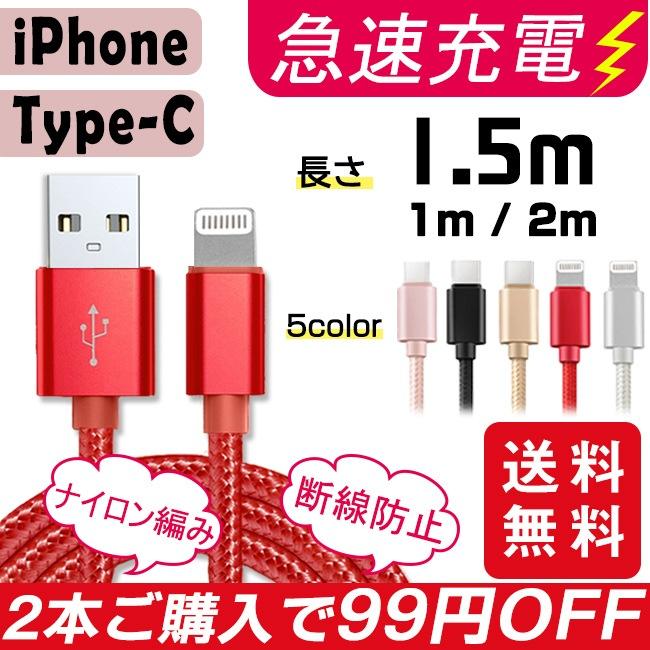 【送料無料】【2本ご購入で99円オフ】充電ケーブル ライトニング iPhone lightning Type-C 1m 1.5m 2m 充電器 断線防止 急速充電 アイフォン 5color ナイロン編