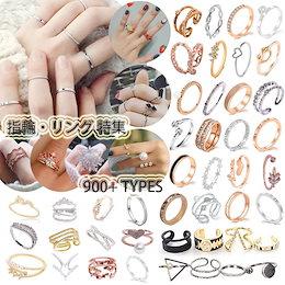 【2020新品】【900+タイプ】韓国ファッション新作登場 超可愛い女の子指輪 イヤリング ブレスレット ピアス ネックレス アンクレットリングアクセサリー結婚式 演奏会 発表会 お誕生