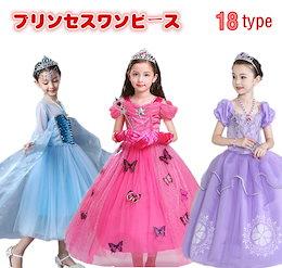 アナと雪の女王ドレス 仮装コスチューム  子供ワンピース キッズドレス ハロウィーンコスプレ 白雪姫、プリンセスワンピース ロングドレス しっかり3-5層構造 コットン裏地