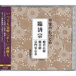 CD/日常のおつとめ 臨済宗 般若心経/観音経/宗門安心章 (解説付)/趣味教養/PCCG-1254