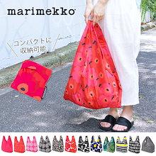 【メール便送料無料/2点まで】マリメッコ marimekko エコバッグ スマートバッグ 折りたたみバッグ Smartbag