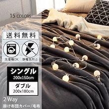 ✨❤2Way 【即納】❤布団カバー/ブランケット【ダブル180×200cm 】❤掛け布団カバー
