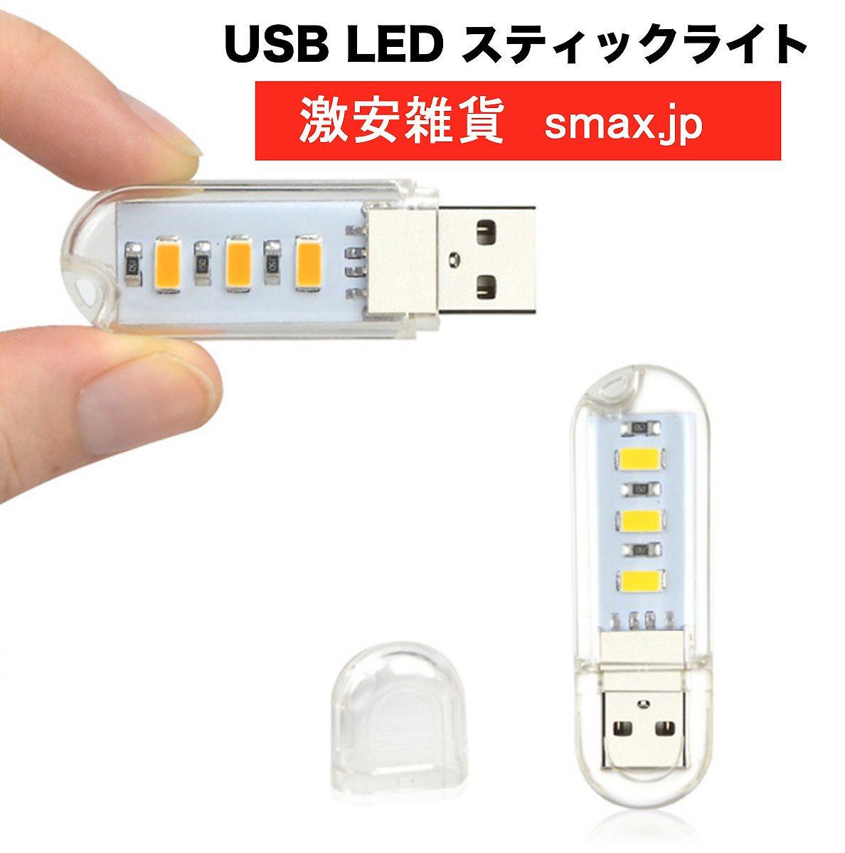 高輝度 3球 超小型LEDライト USBライト