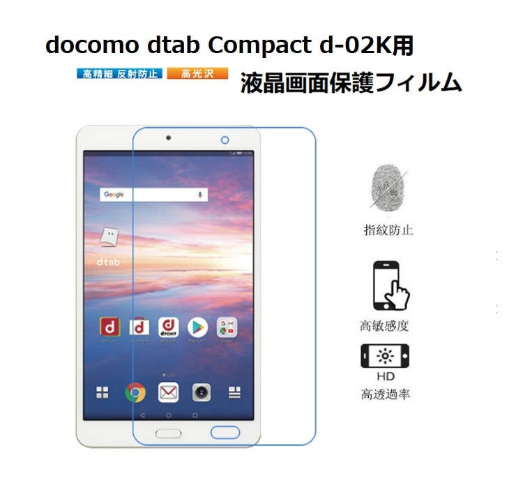 docomo dtab compact d-02k専用液晶画面保護フィルム 2018年新型ディタブコンパクトd-02kタブレット用保護シール/シート クリア 防指紋 光沢 反射防止【I987】