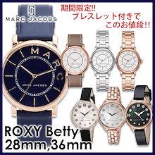 【カートクーポンでさらに¥1500OFF💓】おしゃれの本命‼腕時計 MARC JACOBS(マークジェイコブス) 36mm 28mm ROXY Betty✨正規輸入商品 品質保証@ ブレスレット付き