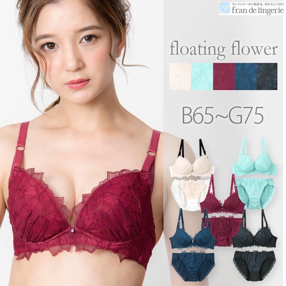 (フランデランジェリー) (fran de lingerie) floating flower フローティングフラワー ブラショーツセット B65-G75カップ