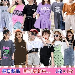 部分即日発送 1枚+1枚 韓国子供服2点セット女の子 子供服110-160cm