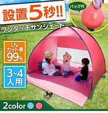 【設置5秒!】ワンタッチサンシェード【3~4人用】 200 ブルー ピンク