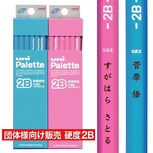紙箱 ユニパレット 硬度 2B 鉛筆 名入れ 無料 レーザー 名入れ 三菱鉛筆 ユニパレット ※10ダース以下はご購入不可 三菱鉛筆 K8502-2B K8503-2B dsb
