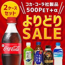 【クーポン利用で3840円😲💥】コカコーラ社製品 よりどりセット  ペットボトル 2ケースX24本 合計48本