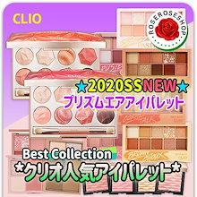 [CLIO] ♥NEW♥2020SS プリズムエアアイパレット/ 💛7号ピーチグルーブ追加💛 /プロアイパレット / ハイライタ / ブラッシャー / コントゥアパレット / 韓国コスメ