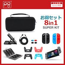 【送料無料】Nintendo Switch アクセサリーセット【8in1】ニンテンドースイッチのアクセサリーの豪華8点セット!