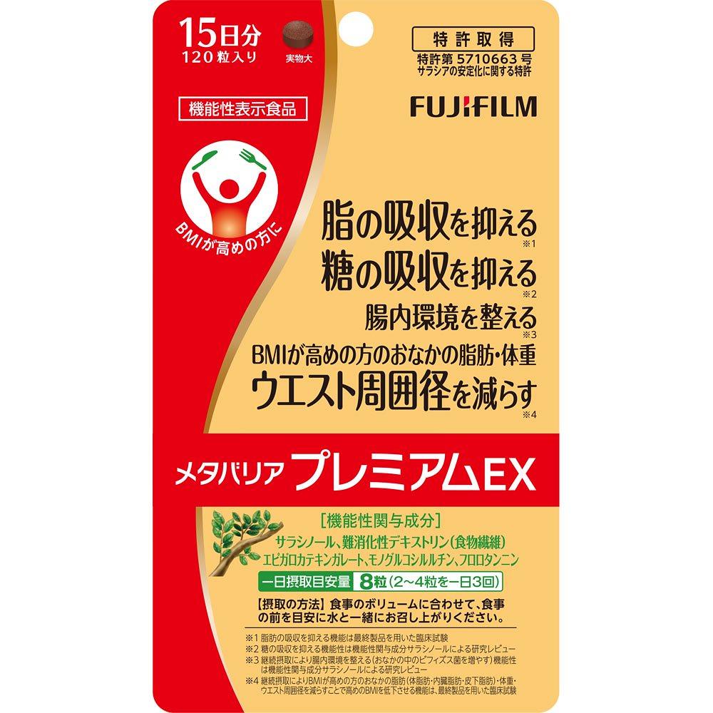 メタバリアプレミアムEX 22.2g[185mg×120粒] (機能性表示食品) 【メール便】(4547410424041)