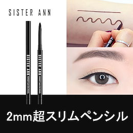 ★公式SISTER ANN★スリムペンシルアイライナー(Slim Pencil Liner) / 2mm超スリムペンシル / 強力ロングラスティング / なめらかですんなりと