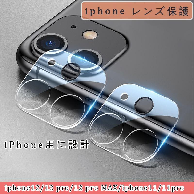 高品質/iphone12/12 pro/12 pro MAXカメラレンズ保護フィルム表面高度業界最高レベルの9H硬いガラスで繊細なレンズをiphone11/11pro全面保護透過率99%貼り付け超簡単