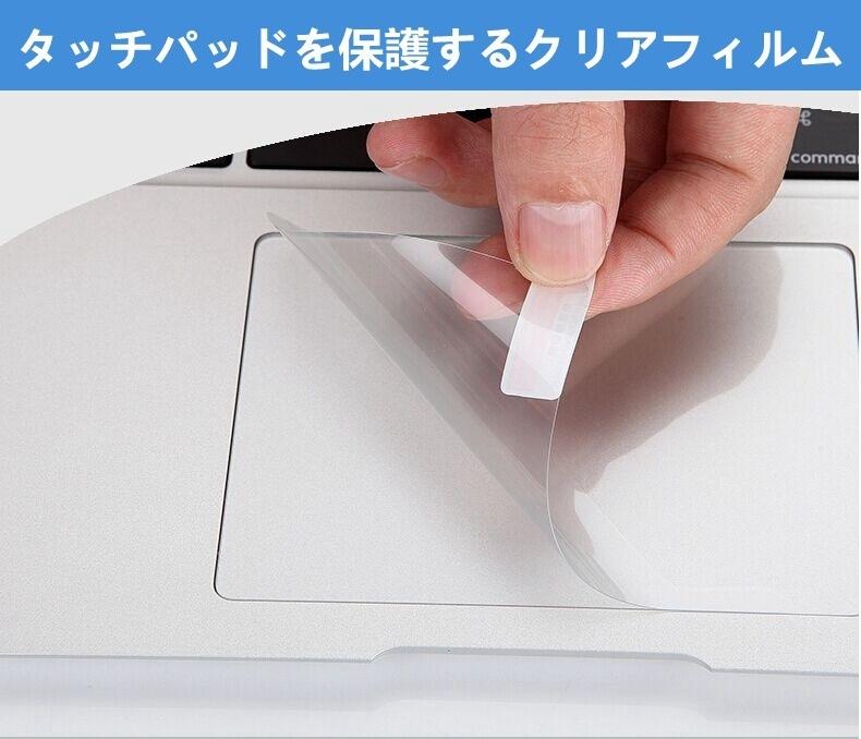 0.1mm薄さ 2020/2019/2018モデルApple Macbook Pro Air 16/15インチ 13インチ トラックパッド タッチパッド 用保護フィルム/シート【G014】