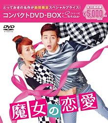 [韓国ドラマ] 魔女の恋愛 コンパクトDVD-BOX