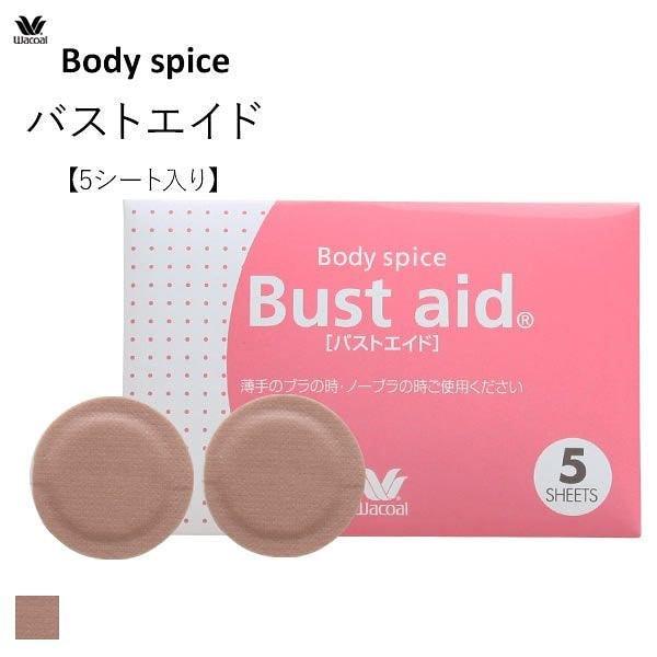 25%OFF (ワコール)Wacoal (ボディスパイス)Body Spice バストエイド 5枚入り ニップレス(40FDA202)