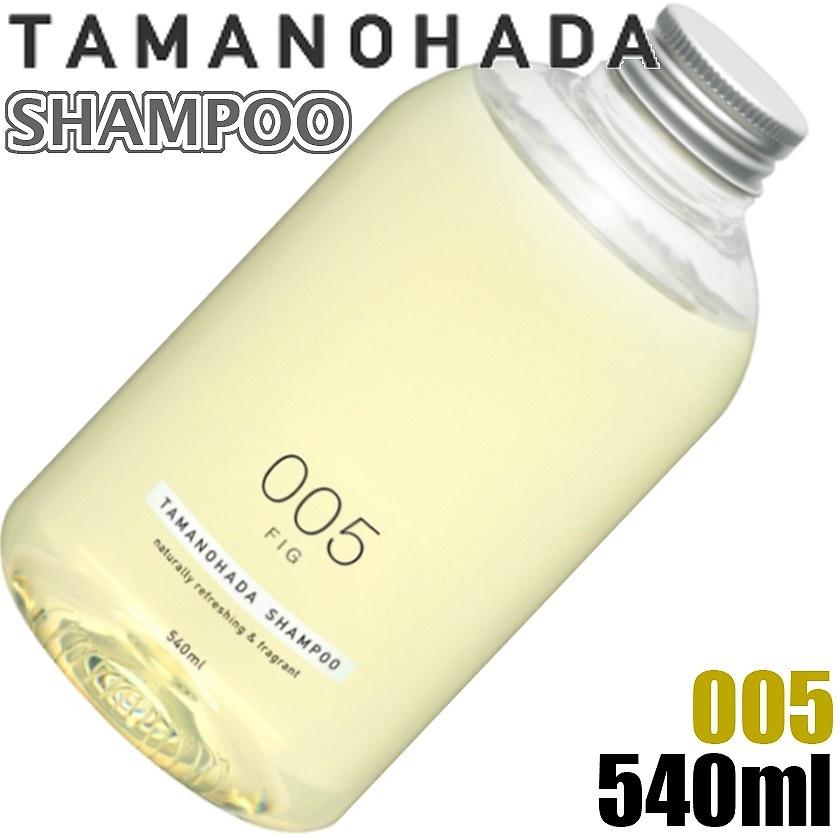 玉の肌石鹸 タマノハダ シャンプー 540ml 005 フィグ≪ヘアシャンプー≫『4904551207054』