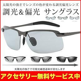 限定特価/ 緊急値下げ  サングラス 偏光 調光 送料無料 サングラス メンズ 偏光 調光 紫外線カット 明るさでレンズ濃度が変わる スポーツサングラス メガネ 眼鏡