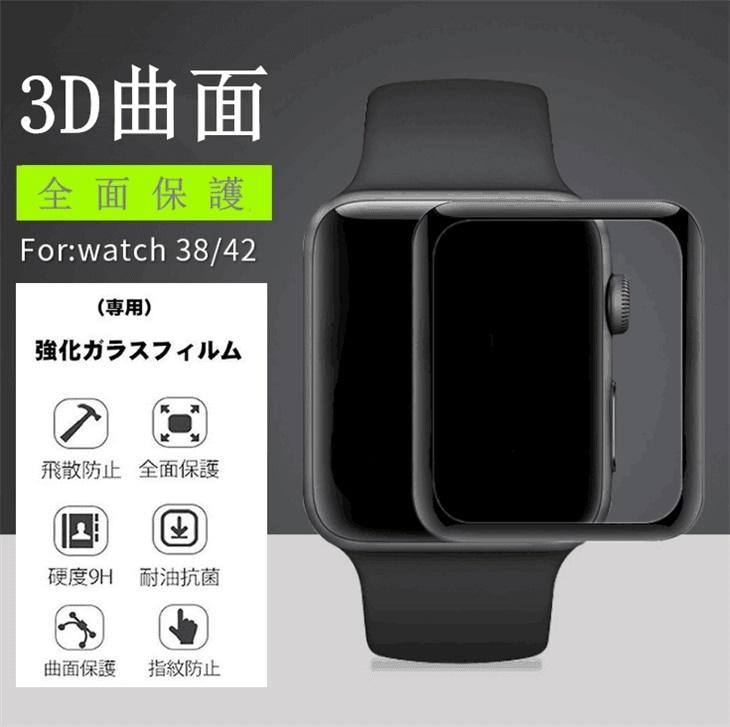 Apple Watch Series2/3対応!42mm/38mm用曲面3D全画面ガラスフィルム アップルウォッチ保護フィルム 強化ガラス 衝撃吸収 指紋防止 炭素繊維 気泡ゼロ 高透過率【J030】