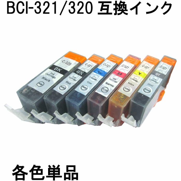 BCI-321/320(単品)互換インク キャノン(CANON)対応 BCI-320/321 BCI-320PGBK BCI-321BK BCI-321C BCI-321M BCI-321GY