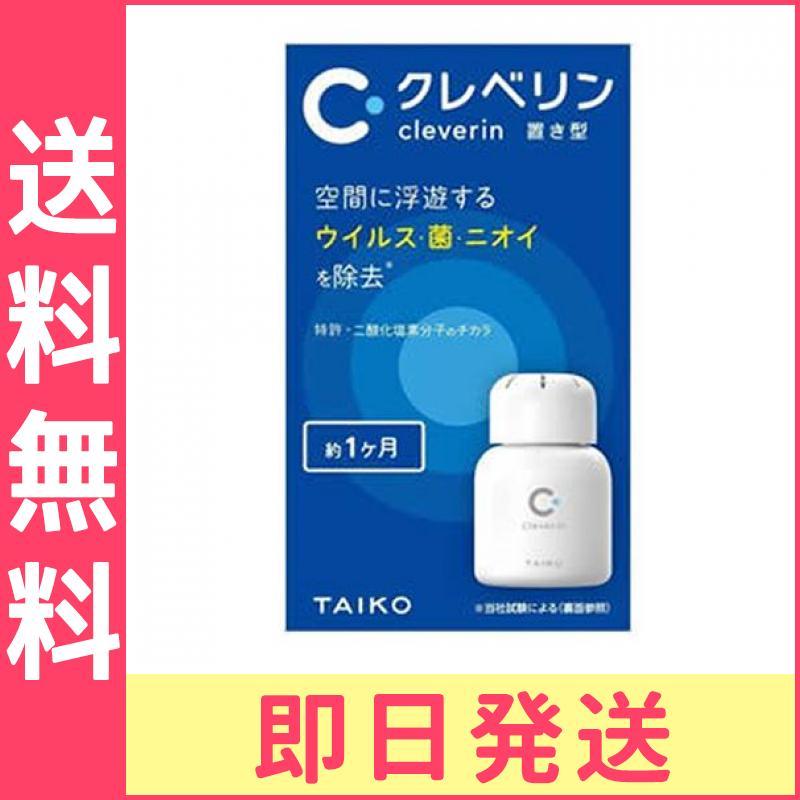 クレベリン 置き型 60g4987110010852≪定型外郵便での東京地域からの発送、最短で翌日到着!ポスト投函のため不在時でも受け取れますが、箱つぶれはご了承ください。≫
