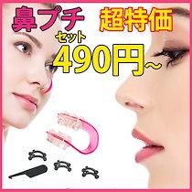 【送料無料】鼻プチ セルフ成形/鼻の整形/プチ整形/高鼻/きれいな鼻/超低価格[nose-up][NOSEUP]/鼻矯正器具 アイプチ