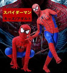 ハロウィン クリスマス スパイダーマン spiderman 4タイプ コスチューム 子供 キッズ 大人 アダルト コスプレ COSPLAY イベント仮装 キャラクター Halloween ハロウィーン