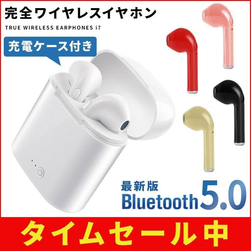 【限定価格】【安心の国内発送】 全機種対応 ワイヤレスイヤホン Bluetooth5.0 マカロン色 全5色 クリア音質 両耳対応 超軽量 通話/高音質イヤホン 速達発送