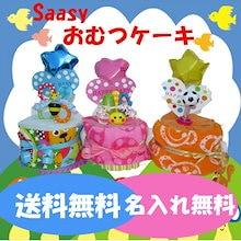 ☆282☆ 【サッシー】【Sassy】【出産祝い】【おむつケーキ 1段 】 送料無料 名入れ無料 オムツケーキ