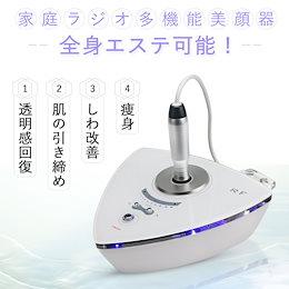 多機能美顔器 高品質RFラジオ波美顔機 超音波美顔器 キャビテーション 目元エステ ボディーケア美顔器 両用 痩身 美肌 超音波&イオン導入 送料無料